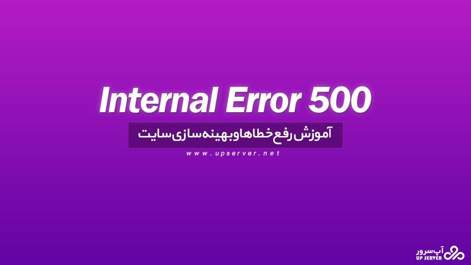 آموزش رفع خطای 500 Internal Error