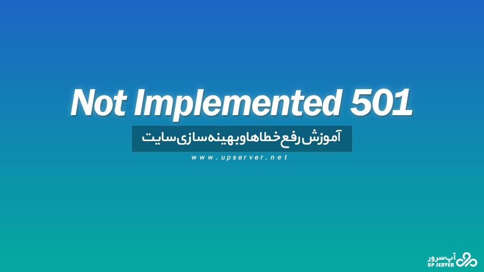 آموزش رفع خطای 501 Not Implemented
