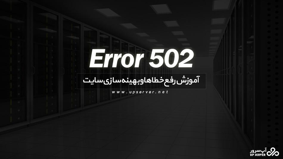 آموزش رفع خطای 502 Service Temporarily Overloaded