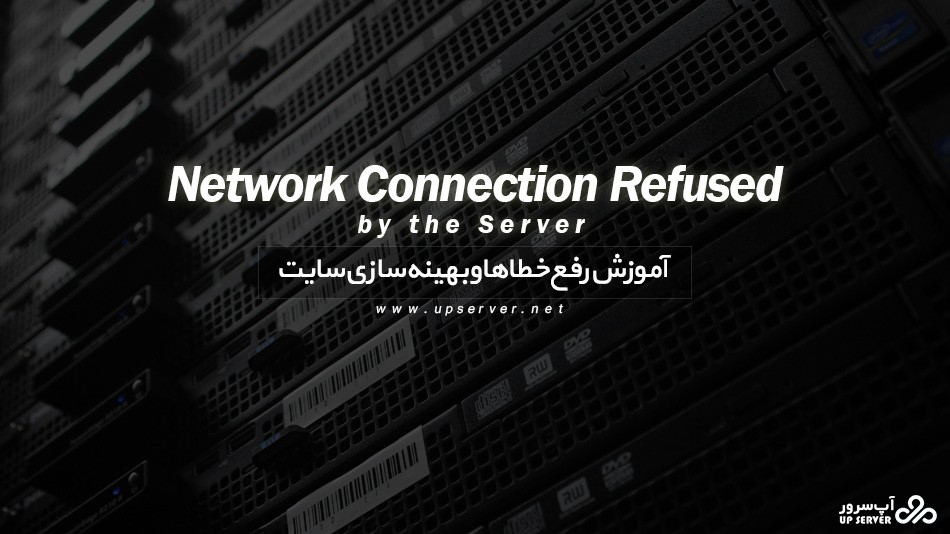 آموزش رفع خطای Network Connection Refused by the Server