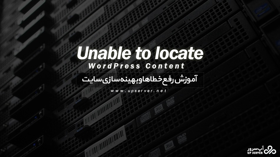 آموزش رفع خطای Unable to locate WordPress Content