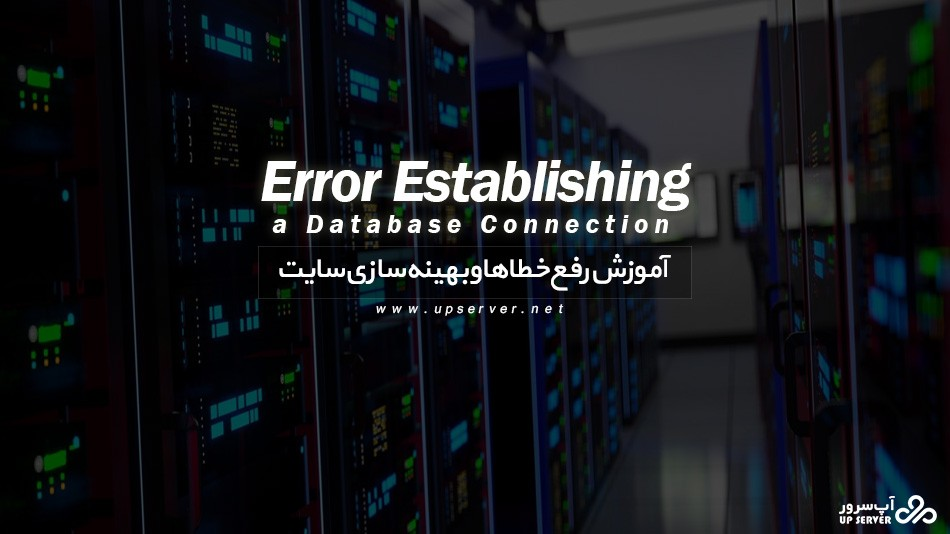 آموزش رفع خطای Error Establishing a Database Connection