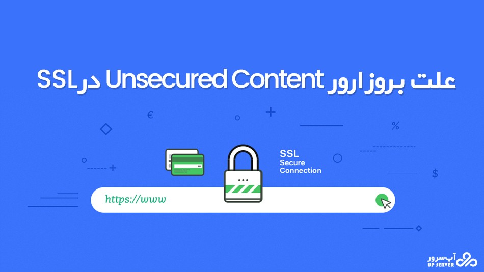 علت بروز ارور Unsecured Content در SSL چیست؟